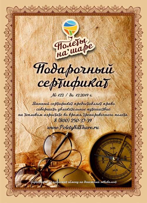 Подарочный сертификат на полет на воздушном шаре в Санкт-Петербурге
